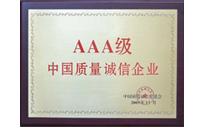 车秘书中国质量诚信企业