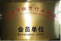 车秘书上海租赁协会理事会会员