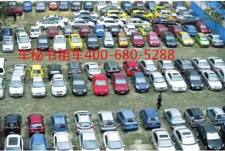 """车秘书租车公司关于什么是""""停车费""""?"""