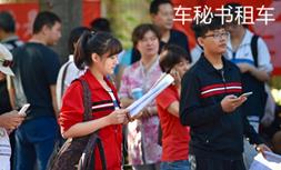 高考期间,上海车秘书租车公司为考生免费接送