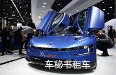 车秘书租车成功完成上海车展活动受到好评