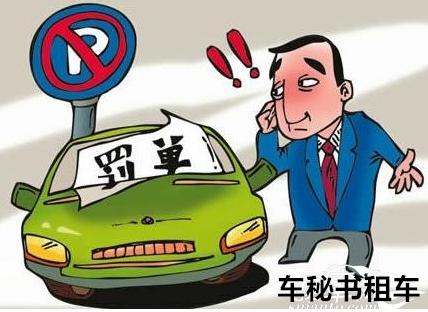 车秘书自驾车违章如何处理呢?