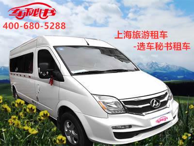 车秘书告诉您技巧:如何选择上海旅游租车?