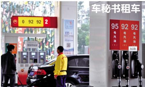 上海商务租车车秘书租车:学会正确加油!
