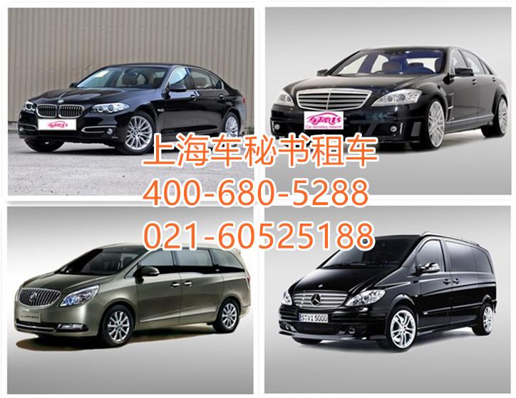 上海商务租车:车上这些鸡肋配置你用过几次