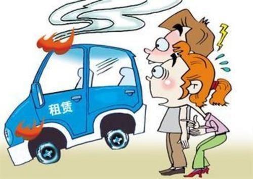 海纳车秘书租车:想要租到放心车请注意几大陷阱!