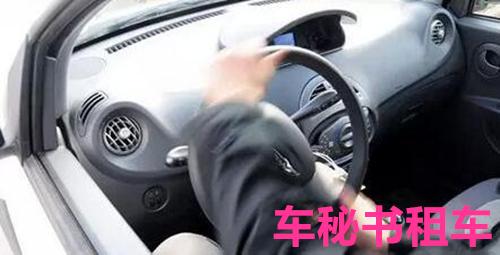 车秘书租车提醒您:别花冤枉钱去修车。