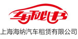 上海旅游租车互联网时代租车更方便
