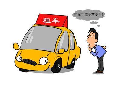 上海商务车租赁公司不同类型的租车公司他们有不同的规则。