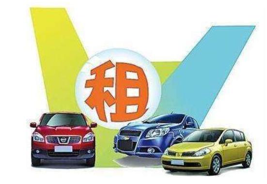 租车是理性用车的体现-上海商务车租赁