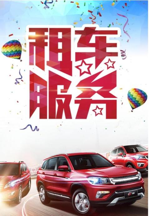 租车服务贴心细节-上海展会会议租车公司