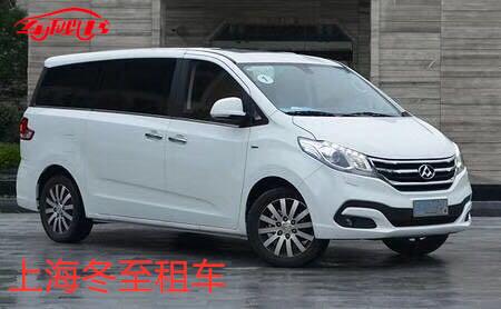 2019年冬至租车上海周边租车、冬至包车提前火热预订中!