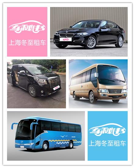 上海冬至租车,为什么上海一到冬至就租不到车?