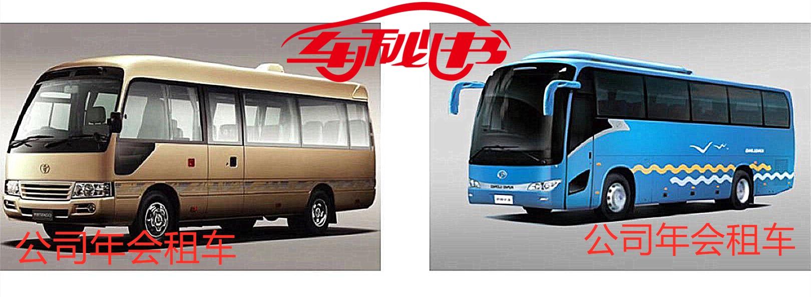 公司年会租车19-35人以内选择什么车比较好?
