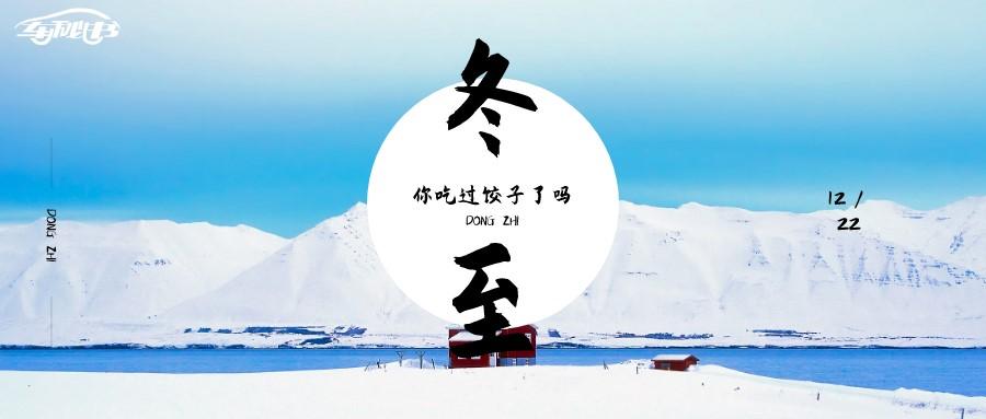 上海租车 冬至扫墓租车