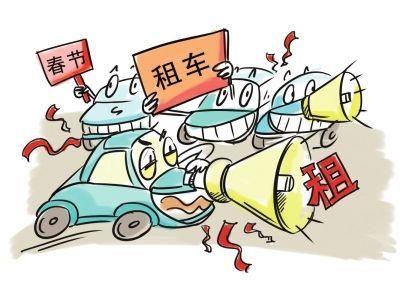 企业长租车,年前提前订车比年后租车好?