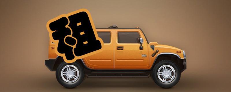 上海租车车辆选择有什么讲究?什么车型比较适合?听车秘书怎么说?
