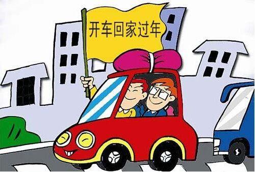 过年租车回家划算吗?过年租车回家注意事项