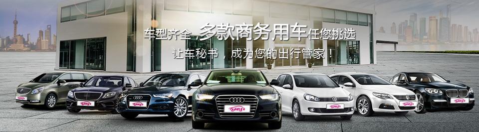 车秘书,车型齐全,多款商务用车任您挑选