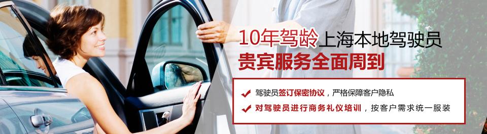 车秘书,10年驾龄上海本地驾驶员,贵宾服务全面周到
